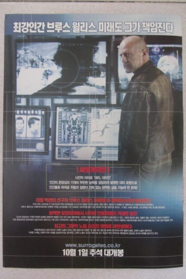 偽能叛變 南韓電影海報