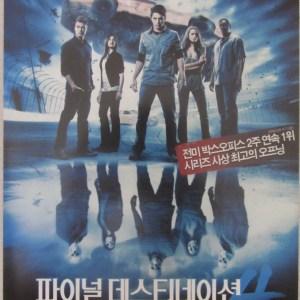 死神4來了 南韓電影海報