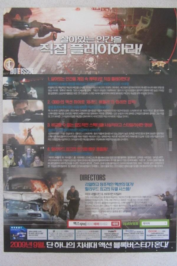 電玩逃殺王 南韓電影海報