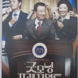 早安總統 南韓電影海報
