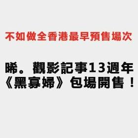 黑寡婦 香港預售