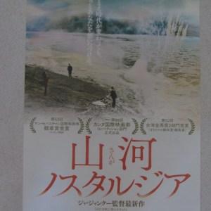 山河故人 日本電影海報