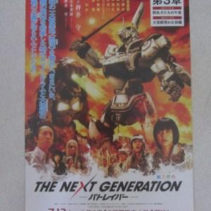 機動警察 The Next Generation 第3章 日本電影海報