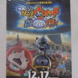 電影版妖怪手錶:飛天巨鯨與兩個世界的大冒險喵! 日本電影海報