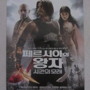 波斯王子:超時空之戰 南韓電影海報