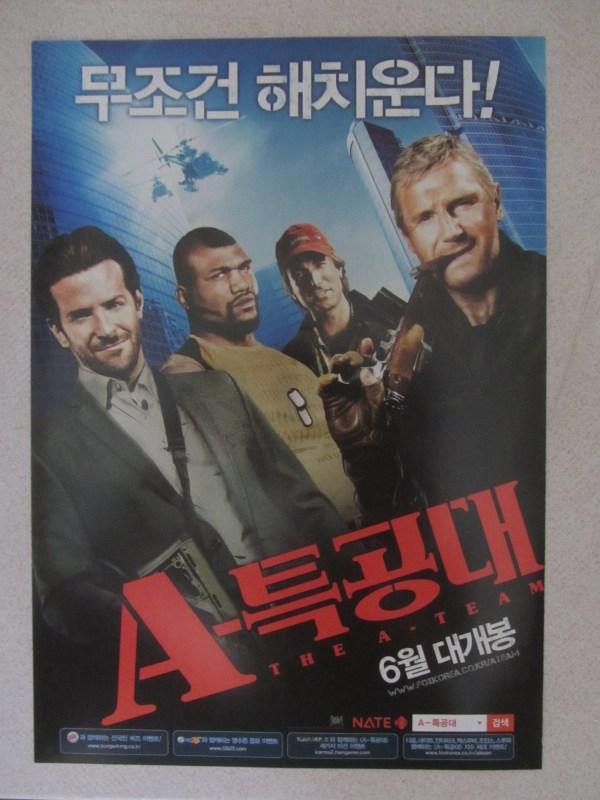 通天奇兵 南韓電影海報