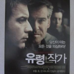 影子滅殺令 南韓電影海報