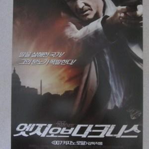 轟天黑幕 南韓電影海報