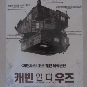 屍營旅舍 南韓電影海報