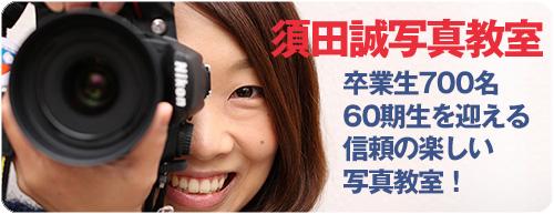 須田誠・写真教室・初級クラス2016!