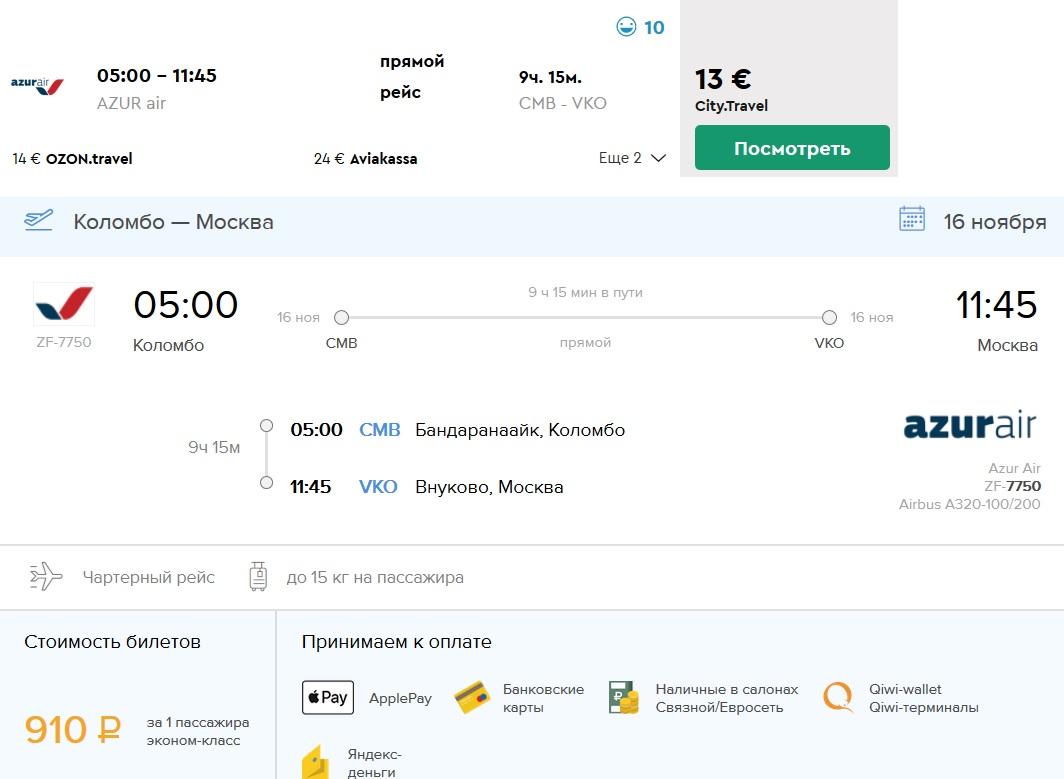 error flights to moscow from sri lanka