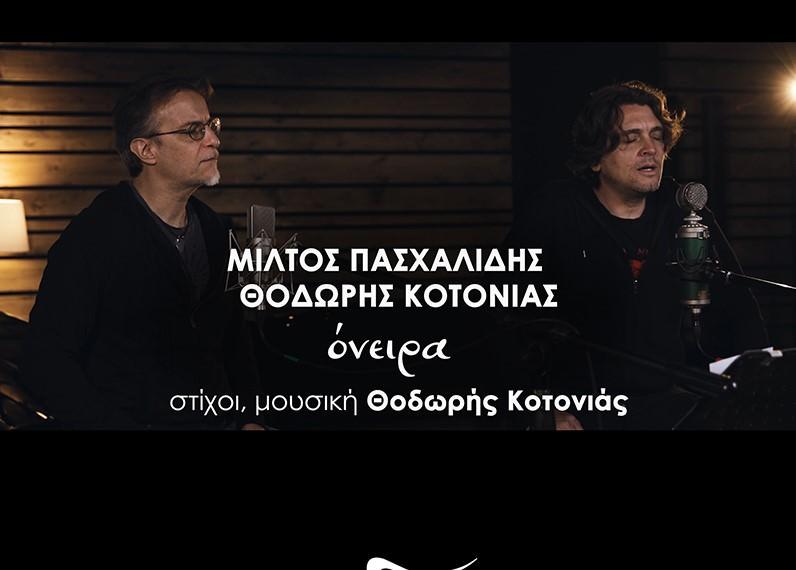Μίλτος Πασχαλίδης- Θοδωρής Kοτονιάς: Νέο τραγούδι με τίτλο «Όνειρα ...