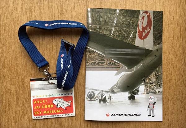 JAL(日本航空)工場見学「空育」SKY MUSEUM リーフレット
