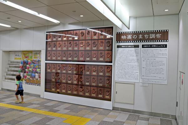 映画のまち調布 調布駅構内 有名俳優、女優たちの手形