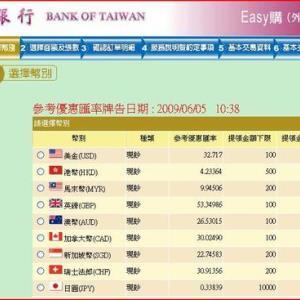 【換外幣】出國換錢的工具:臺銀線上結匯 - Easy購~(匯率最好!) - 輕旅行