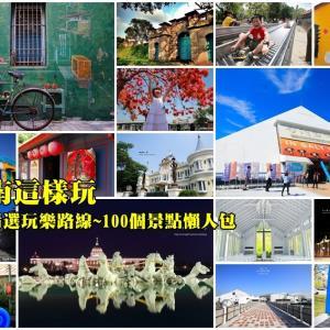 【懶人包】給你簡易5條旅遊路線、100個景點。臺南一日遊、二日遊行程規劃(2017.03.22更新) - 輕旅行