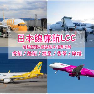 必看!2018日本廉航機票比價/航點整理/搶票心得分享 - 輕旅行