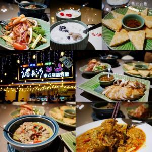 湄南河泰式庭園餐廳 || 隱身在臺中南屯內視覺與味覺雙享受的景觀餐廳,匯集了泰國東南西北的泰式海鮮料理 ...