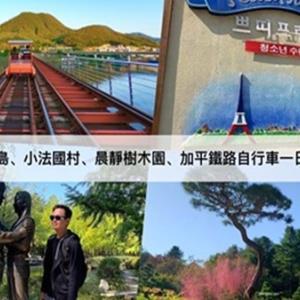 韓國|南怡島一日遊!2020最新加平觀光巴士時間表和票價+必去景點+交通懶人攻略 - 輕旅行