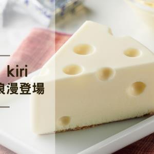 卡通乳酪現身!全聯 X kiri聯名甜點 新推法式乳酪蛋糕 攻佔所有人的心~ - 輕旅行