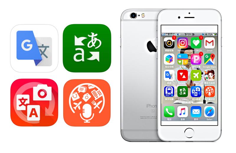 出國旅行必備的多國語言翻譯App推薦,自助旅行必備的工具 - 輕旅行