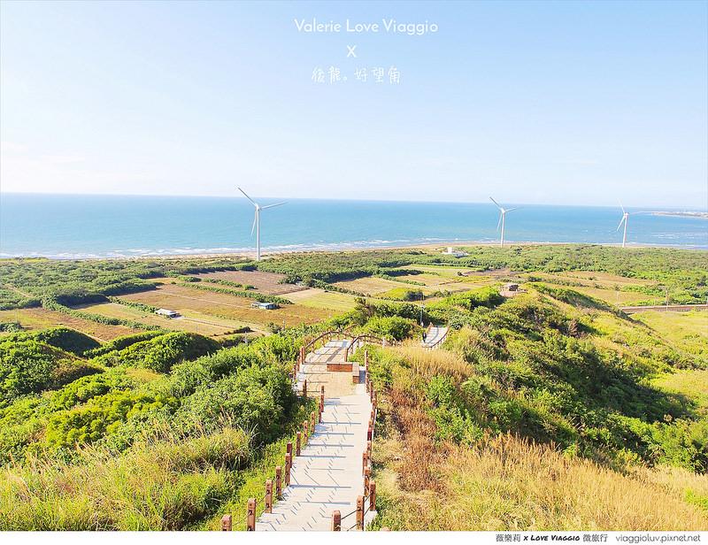 【苗栗 Miaoli】後龍好望角 海天一線下的療癒白色大風車 半天寮風景區 - 輕旅行