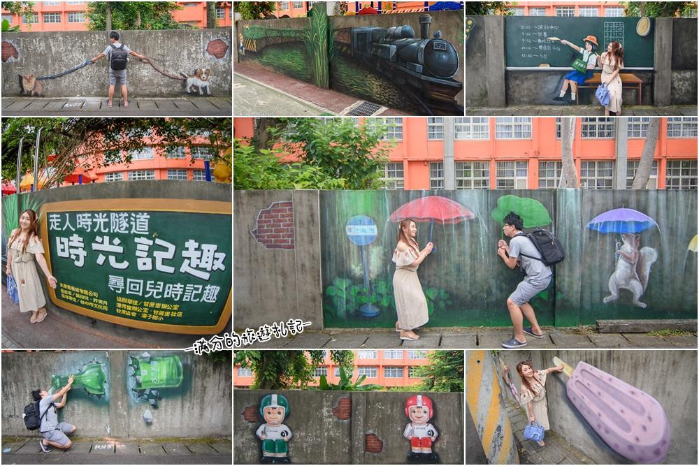 臺中》潭子國小彩繪巷 超生動的3D彩繪牆 坐上時光列車穿越美拍去 - 輕旅行