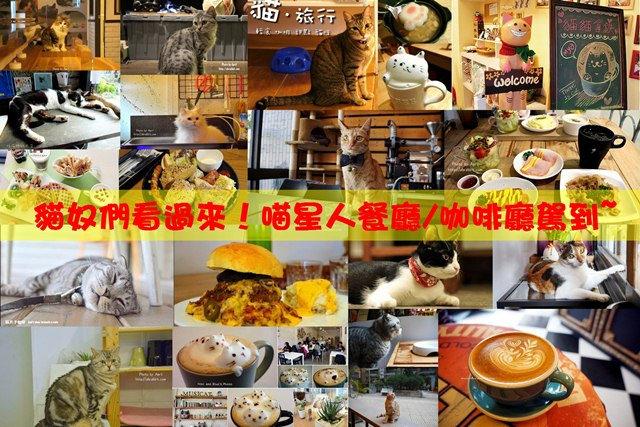 【喵星人餐廳/咖啡廳攻略】貓奴們請注意,這兒有貓貓啦! - 輕旅行