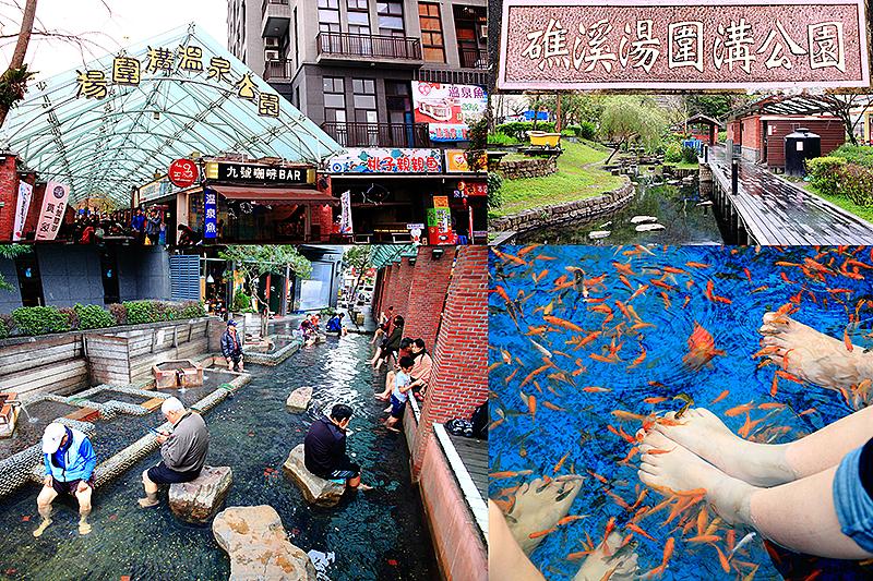 【宜蘭礁溪】湯圍溝溫泉公園|免費泡腳池。付費溫泉魚咬腳去角質體驗! - 輕旅行
