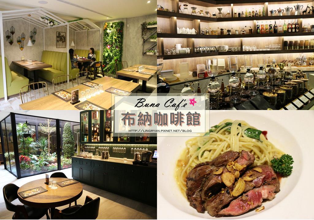 新莊|BUNA CAF'E 布納咖啡館。不限時花藝歐風咖啡館推薦。必拍室內植物玻璃屋 - 輕旅行