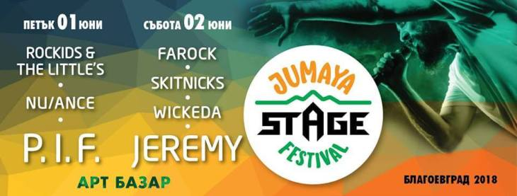 Summer Music Festivals in Bulgaria 2018