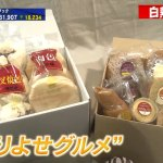 フスボン|ワールドビジネスサテライトで紹介された低糖質パン