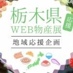 楽天市場 栃木県応援WEB物産展30%OFFクーポン配布中『とちぎsmileマルシェ』