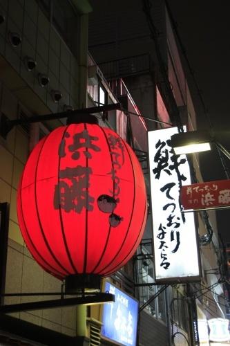 2010 十六周年日本京阪之旅 : Day 2 大阪 – Part 6 貴卻不太飽的河豚 ...