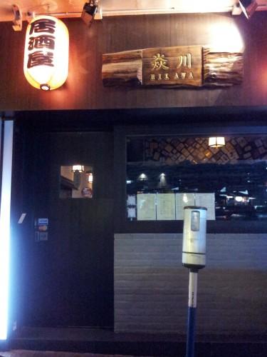 HK : Happy Hour 好去處 @ 焱川 Hikawa – 漂泊中的魚