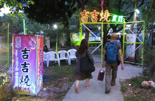 HK : 市區中的燒烤場 – 漂泊中的魚