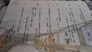 小樽運河の宿の夕食お品書き