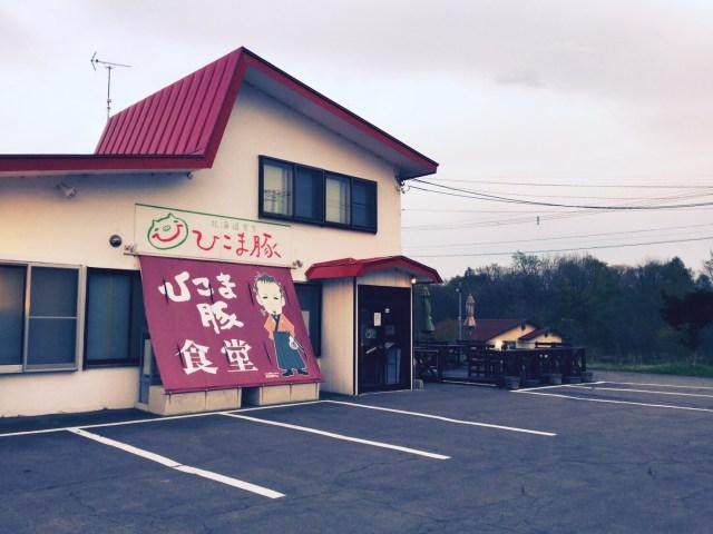 森町「ひこま豚食堂」の外観