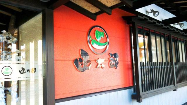 函館の回転寿司「函太郎」宇賀浦店
