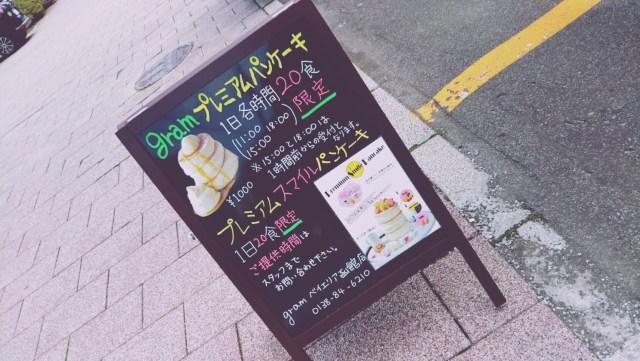 函館gramプレミアムパンケーキ情報
