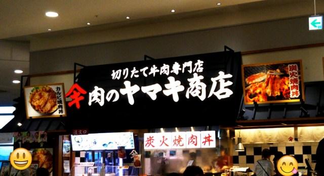 「肉のヤマキ商店」岩手県盛岡南イオンモール