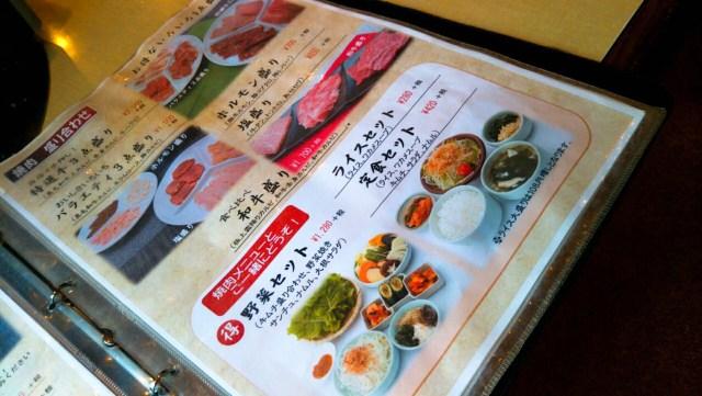 焼肉・冷麺「髭」の焼肉メニュー