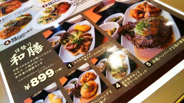 川徳百貨店カプチーナの和膳メニュー