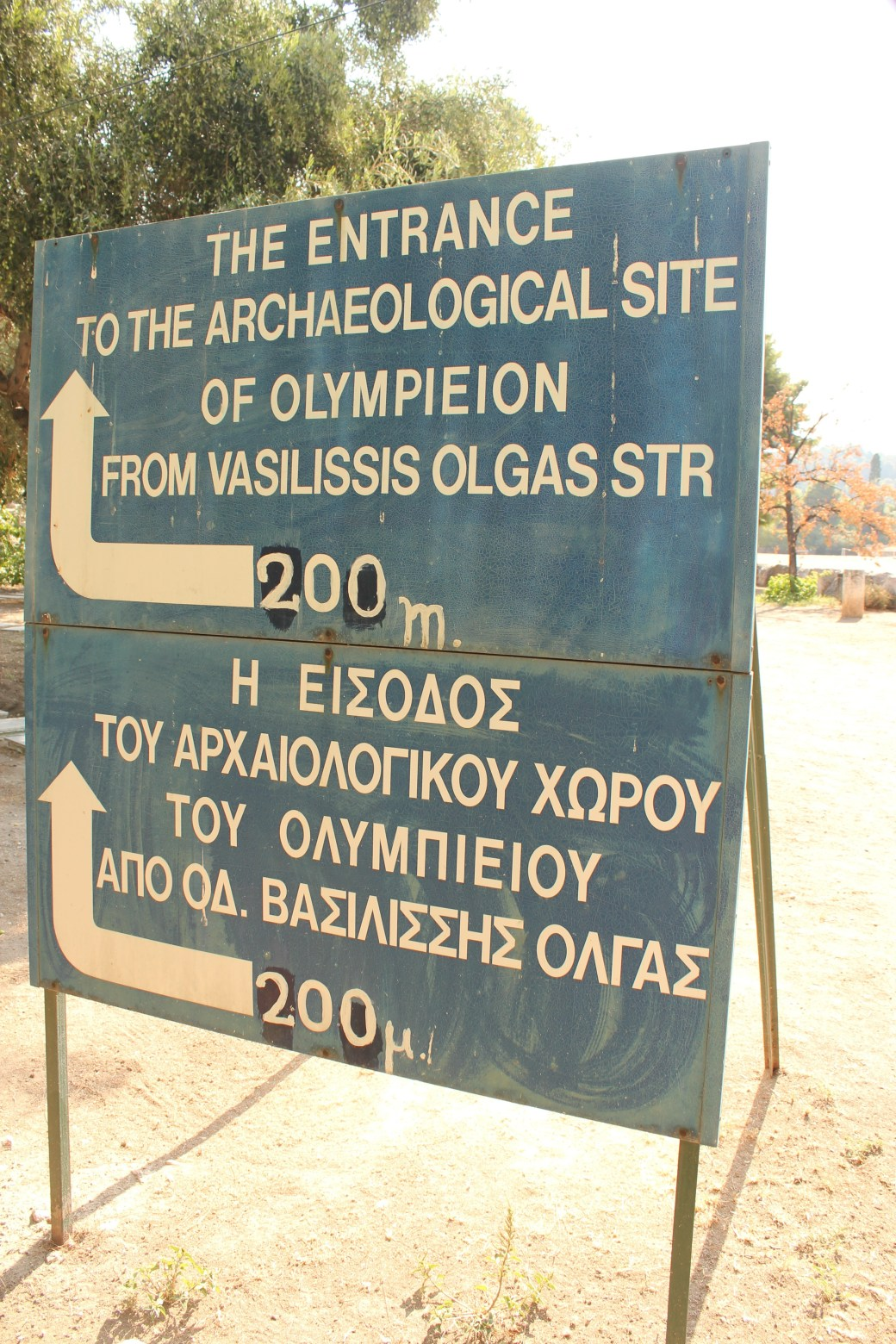 The Entrance to the Olympieion; Athens, Greece; 2013