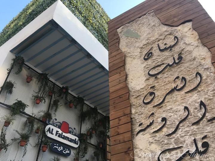Falamanki Restaurant Raouche Lebanese Sign