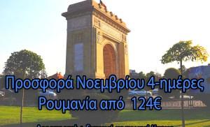 Νοέμβρης στην Ρουμανία από 124€