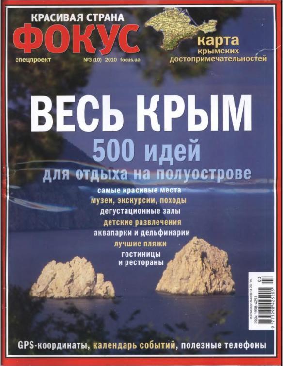 Красивая страна. Крым. Фокус