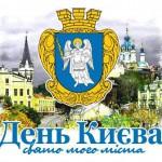 Куда пойти на День Киева 26-27 мая? Как будут праздновать День Киева в столице