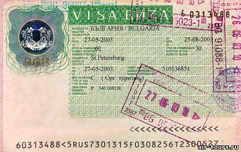 На жительство в болгарию