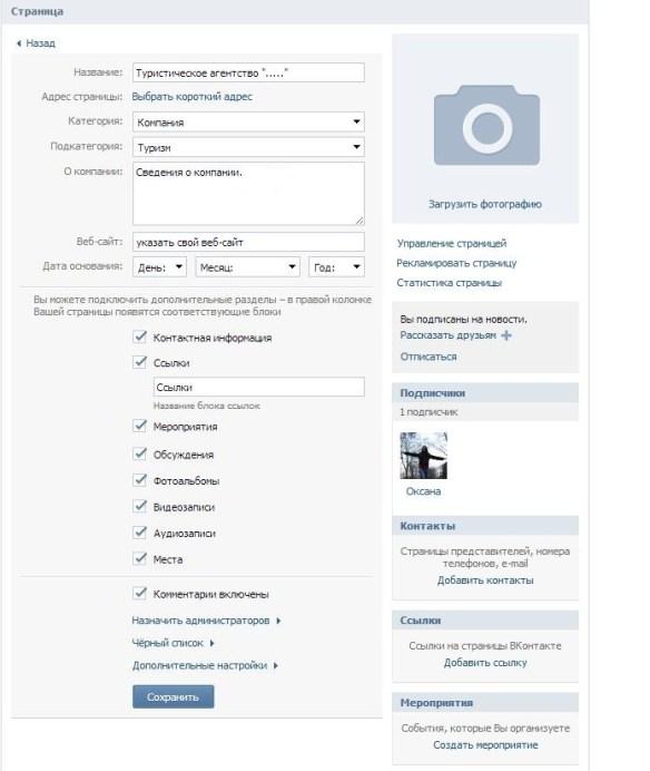 создание публичной страницы вконтакте для турфирмы шаг 2
